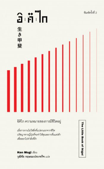 cover-ikigai__2